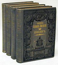 `Библиотека великих писателей Ф. А. Брокгауза и И. А. Ефрона, 4 тома` Шиллер. Санкт-Петербург, 1901-1902