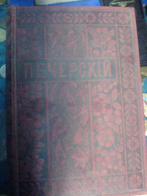 `Полное собрание сочинений` П.И.Мельников. Спб, 1897