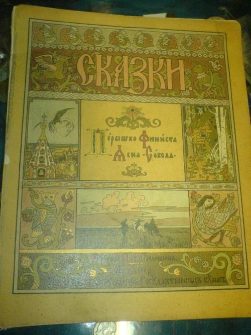 `Перышко финиста ясна-сокола` . Спб,1901