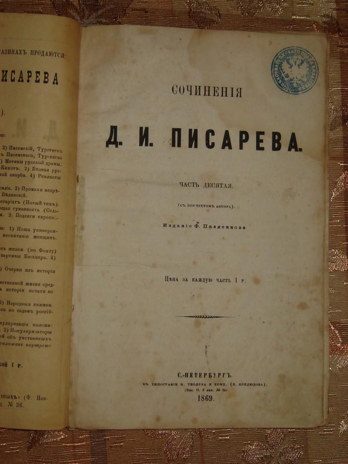 `Сочинения` Д.И.Писарев. 1869г. С.-Петербург ,типография Н.Тиблена и комп.
