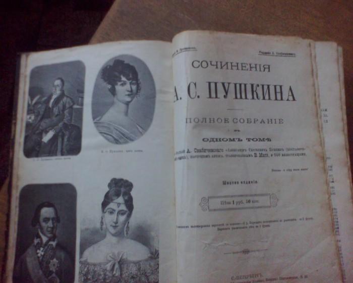 `Полное собрание сочинений в одном томе` А.С.Пушкин. С.Петербург 1902 год