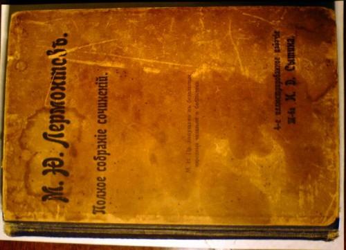 `Полное собрание сочинений` М.Ю.Лермонтов. 1910 - Москва, Пятницкая ул.