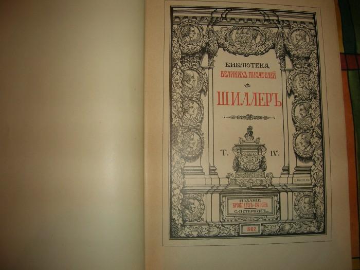 `Библиотека великих писателей` Шиллер. 1902, С.-Петербург