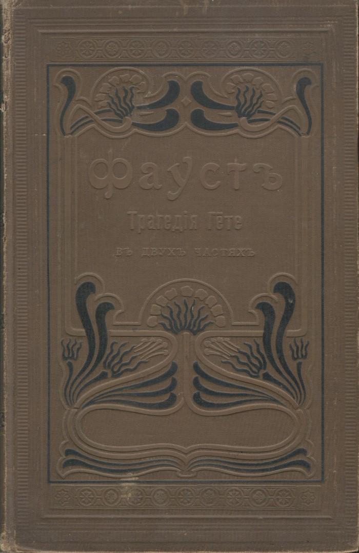 `Фауст` Гёте И.В.. 1902 г., С.-Петербург