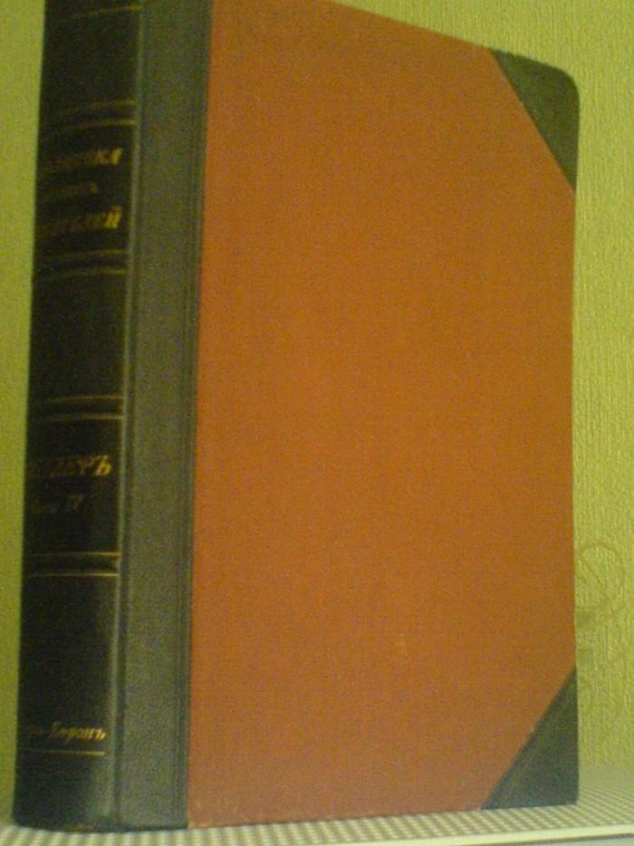 `Шиллер` под редакцией С.А.Венгерова, 4ый том. 1902г, С.-Петербург