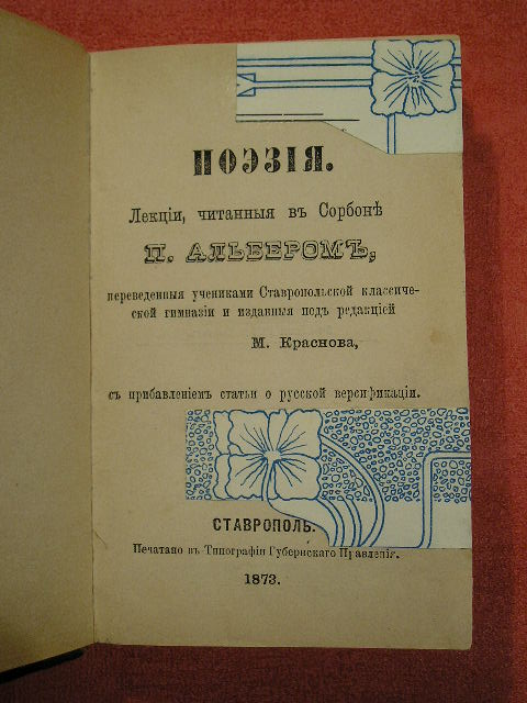 `Поэзия` П.Альбер. Ставрополь, 1873г.
