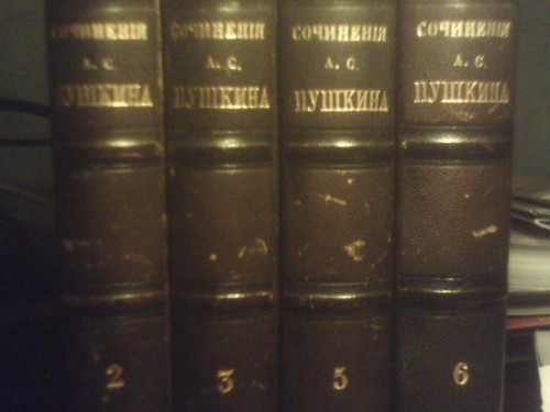 `Полное собрание сочинений` А.С.Пушкин. 1869 С.Петербург