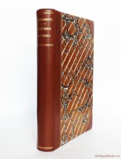 Антикварная книга: Придворное кружево. Е.П. Карнович. Издание М. О. Вольфа, 1888 г.