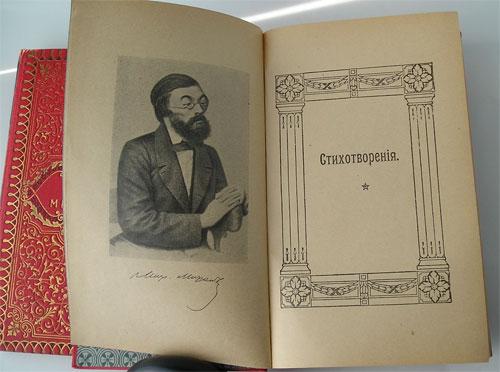 `Сочинения М.И.Михайлова` . 1915 г.