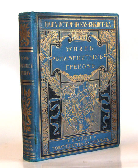 Купить антикварные книги издательства вольф