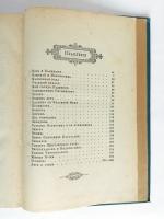 `Записки охотника 1847-1876` Иван Сергеевич Тургенев. С.-Петербург, типография Глазунова, 1898 год