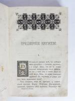 `Придворное кружево` Е.П. Карнович. Издание М. О. Вольфа, 1888 г.