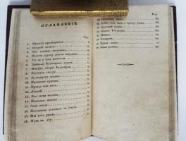`Полные анекдоты о Балакиреве, бывшем шуте при дворе Петра Великого` . Москва, в типографии Смирнова, 1837 г.