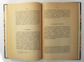 `Скоморохи на Руси` Ал. С. Фаминцын. СПб., типография Э. Ангольд, 1889 год