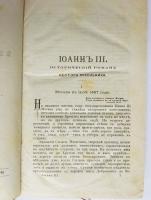 `Иоанн III, собиратель земли Русской` H.В. Кукольник. Спб. Изд. Г. Гоппе, 1874 г.