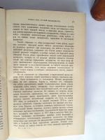 `История русской литературы` А. Н. Пыпин. Типография М. М. Стасюлевича 1902 г.