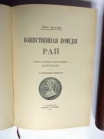 `Божественная комедия` Данте Алигьери. С.-Петербург, изд.А.С.Суворина 1902-1904 гг.