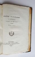 `Братья разбойники` А.С. Пушкин. Москва, 1827 год