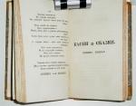 `Басни и сказки в трех книжках` И.И.Хемницер. М., в тип. Лазаревых института иност. языков, 1832