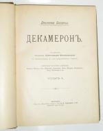 `Декамерон` Джованни  Бокаччо. Москва, издательство товарищества Мир.