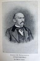 `Гоголь-студент` В.П.Авенариус. Санкт-Петербург, 1899 г.
