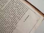 `Похождения Христиана Христиановича Виольдамура и его Аршета` Соч. В. Луганского  (псевдоним В.Даля). Спб.:  Издание М. Д. Ольхина, 1844 год