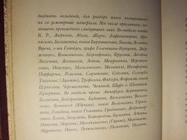 `Пушкинский сборник  1799—1899` . СПб.: Тип. А.С. Суворина, 1899 год