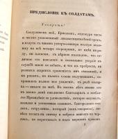 `Беседы русского инвалида, или новый подарок товарищам` Иван Скобелев. СПб., в тип. Н.Греча, 1838 год