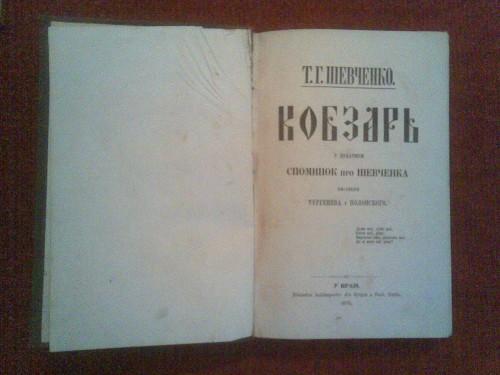 `Кобзарь` Т.Г. Шевченко. 1876