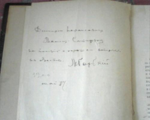 `Расказы` Максим Горький. 1900,Издание товарищества знание(СПБ,Невский,92)