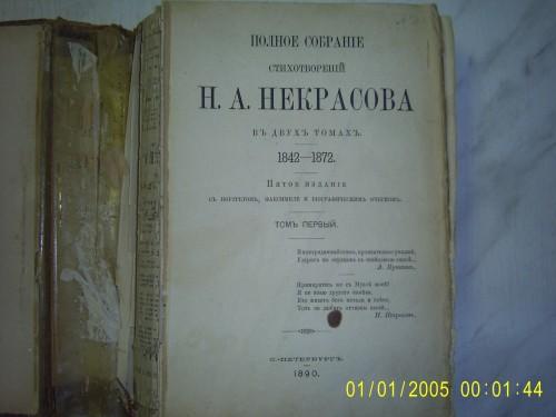 `Полное собрание стихотворений` Н.А.Некрасов. 1890 с-петербург