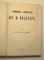 `Романы и повести` Вольтер. 1870