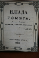`Иллиада ч.1-2` Гомер. 1839,С.Пб
