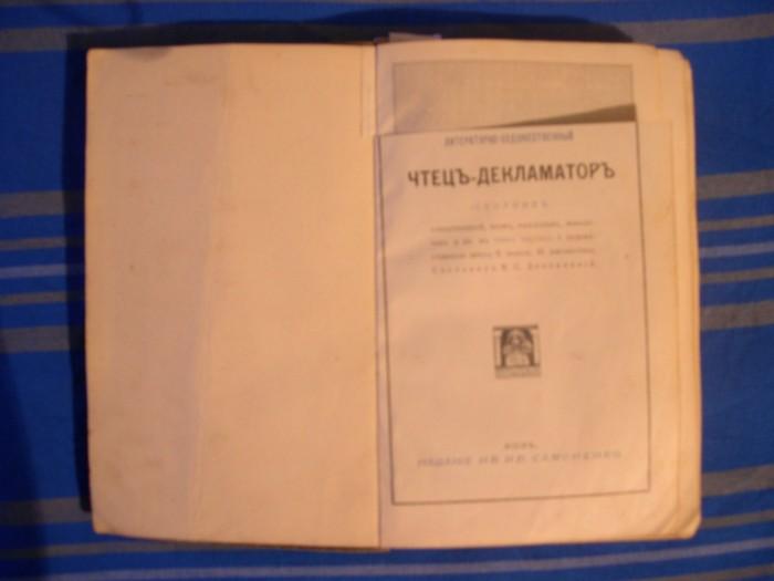 `Литературно-художественный чтецъ-декламатор` . 1911