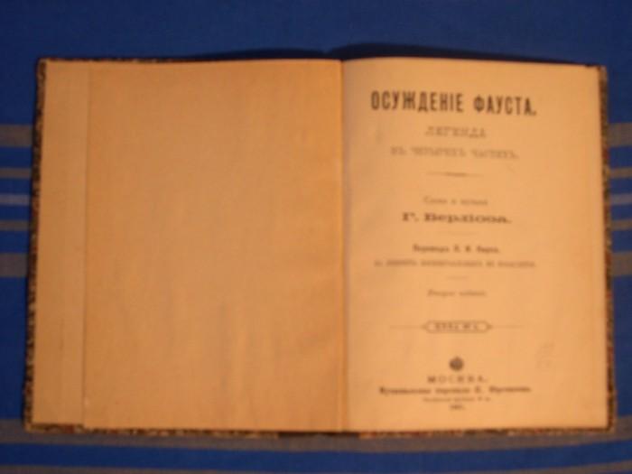 `Осуждение Фауста` . Москва, 1907т г.