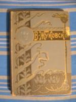 `Полное собрание сочинений  В. А. Жуковского` В.А. Жуковский. С.-Петербург, 1902 г.
