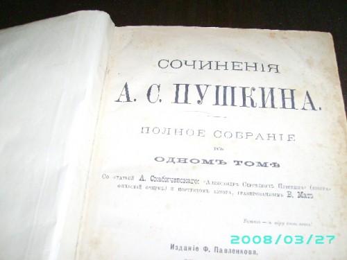 `Сочинения А.С.Пушкина` Пушкин А.С.. 1887 год, С.-Петербург