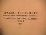 `Подвиг дон-Рамиро` Инрике Лоррето. 1908г. Берлин