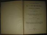 `Сочинения А.С. Пушкина` А.С. Пушкин. 1899 г. Москва