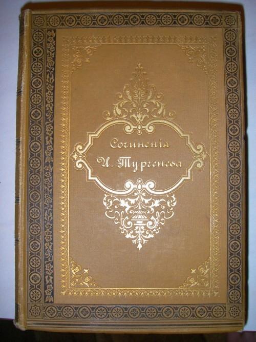`Полное собрание сочинений в 10 томах, третье издание.` Тургенев И.С.. 1891г.  С-Петербург.