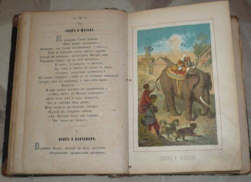 `Басни` Крылов И.А.. 1856 г. Санкт-Петербург