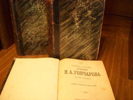 `Полное собрание сочинений` И.Ф.Гончарова. А.Ф.Маркса 1899 г.