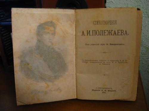 `стихотворения` Полежаев А.И.. С.-петербург 1892