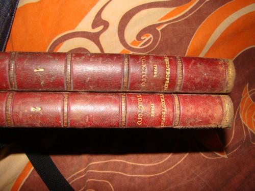 `Полное собрание стихотворений в 2-ух томах` А.К. Толстой. 1886г. Петерберг
