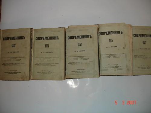 `Литературный журнал СОВРЕМЕННИК` Островский, Толстой, Тургенев и др.. 1857 год Санкт-Петербург
