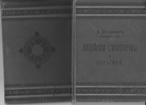 `Письма к разным лицам, письма к жене.` А.С. Пушкин. Спб, Суворина, 1891