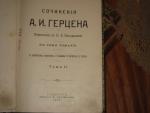 `Сочинение Герцена А.И` Герцен А.И. С-Петербург 1905г