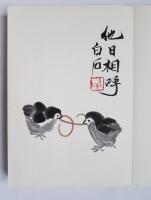 `Живопись. Комплект` Ци Бай-ши (1864-1957). Китай 1952