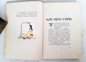 `Сасса-йо-ясса! Японские танцы` Б. Келлерман. СПб.: изд. Д.М. Гутзац, [1913]
