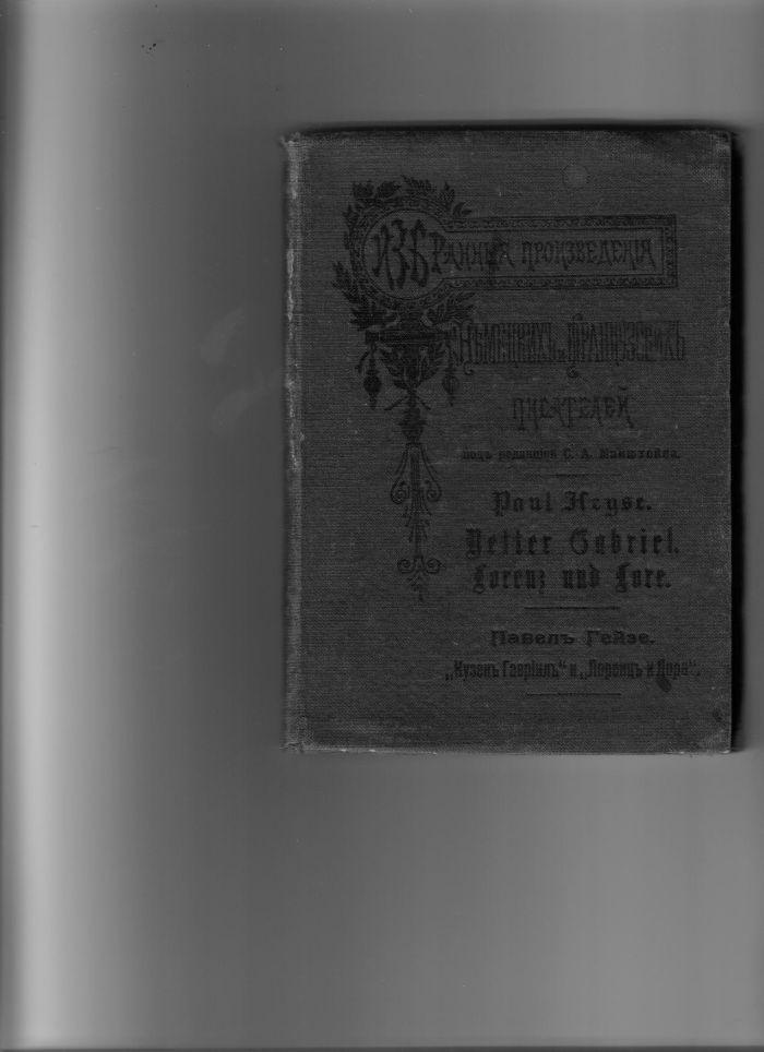 `Кузнец Гавриил, Лоренц и Лора.` Пауль Гейзе.. С.-Перербург. 1908 год.